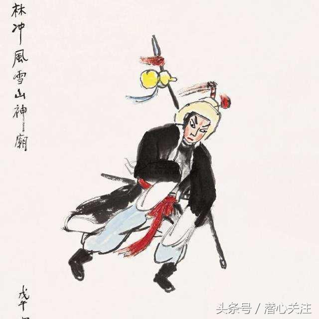 《水滸傳》豹子頭林沖 - 每日頭條