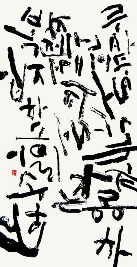 韓國創意字體海報設計欣賞 - 每日頭條