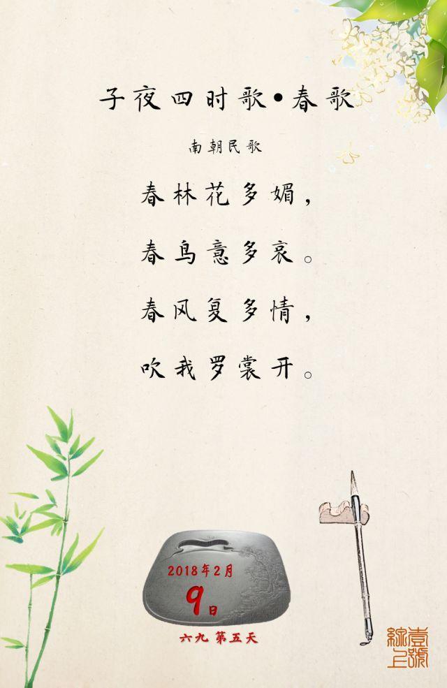 「每日一詩」2月9日:子夜四時歌春歌 - 每日頭條