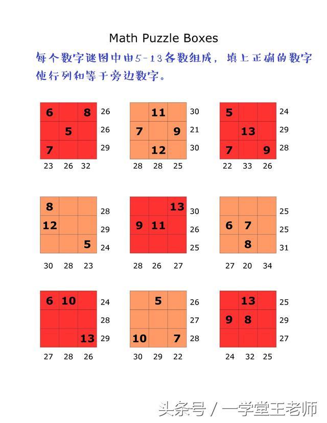 數字謎圖-1~2年級 - 每日頭條
