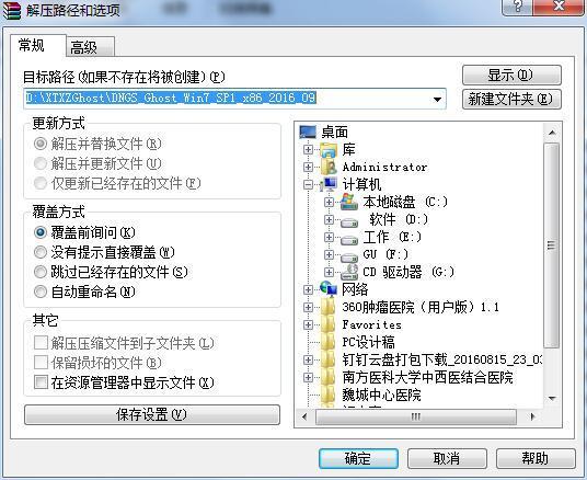 怎樣用硬碟安裝Win7系統 - 每日頭條