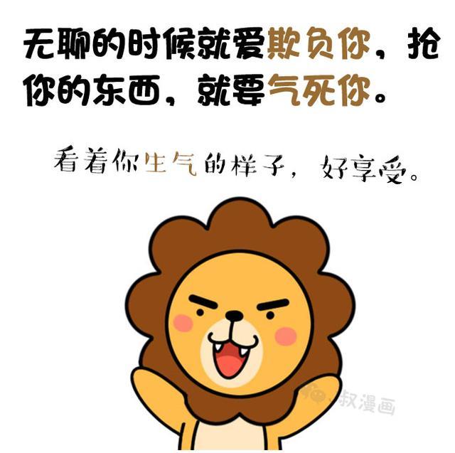 獅子座喜歡你的表現。黏你煩你欺負你! - 每日頭條