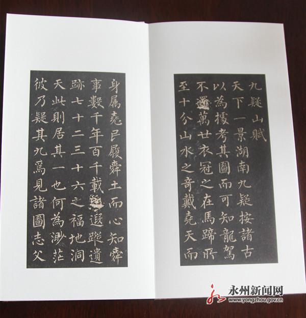 《柳公權書九疑山賦》出版 - 每日頭條