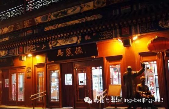 原來這些才是北京的老字號,真名牌!以前都弄錯了 - 每日頭條