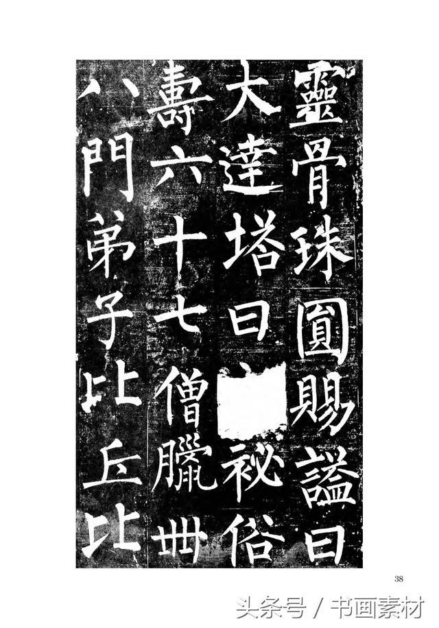 書畫素材|柳公權楷書玄秘塔碑,唐裴休撰文,柳公權書並篆額 - 每日頭條