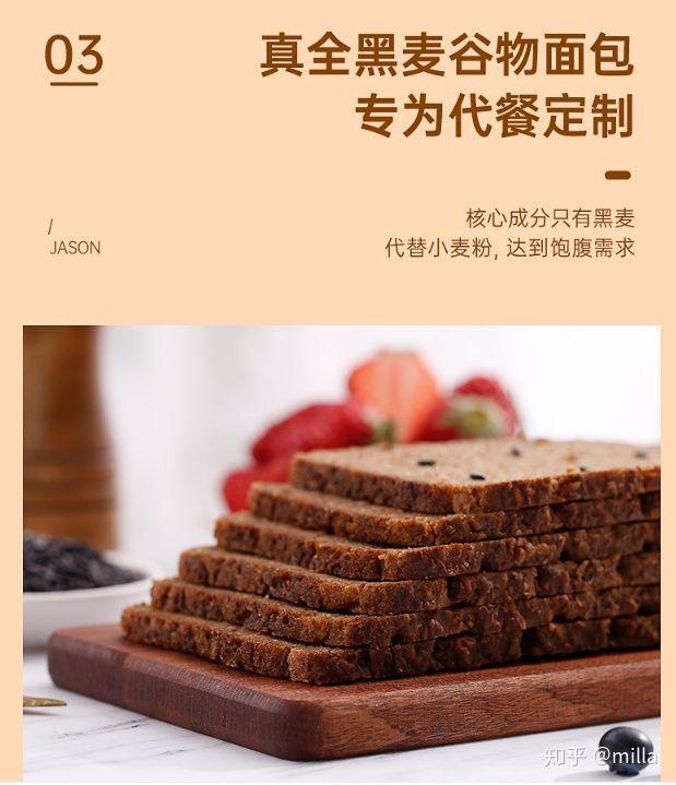 「真」全麥麵包怎麼選。這6款低熱量可淘寶的全麥麵包做推薦 - 每日頭條