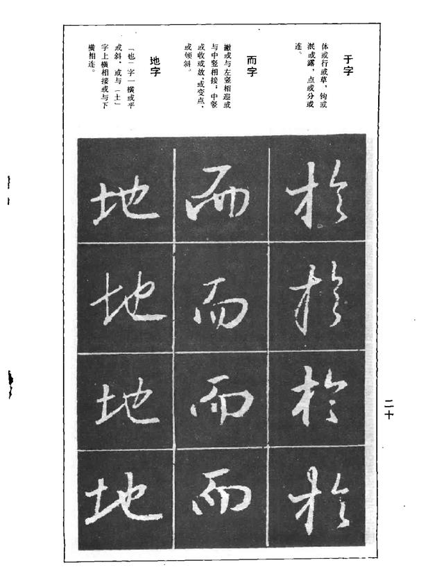 王羲之行書結構習字帖,94年高清老版本,肯定讓你愛不釋手! - 每日頭條