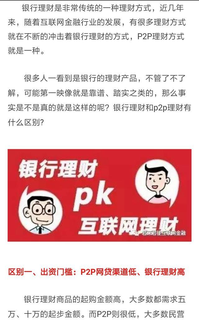 P2P理財PK銀行理財。優勢在哪裡?多一種選擇。多一份收穫 - 每日頭條