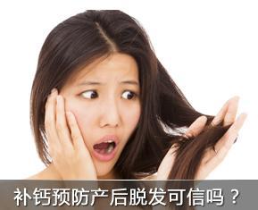 產後脫髮是缺鈣嗎?產後脫髮是什麼原因?如何預防 - 每日頭條
