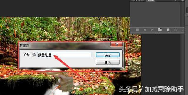 如何用軟體快速批處理圖片教程 - 每日頭條