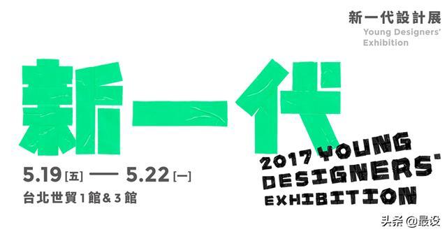 2019新一代設計展主視覺設計新鮮出爐,今年的主題是:未定義 - 每日頭條