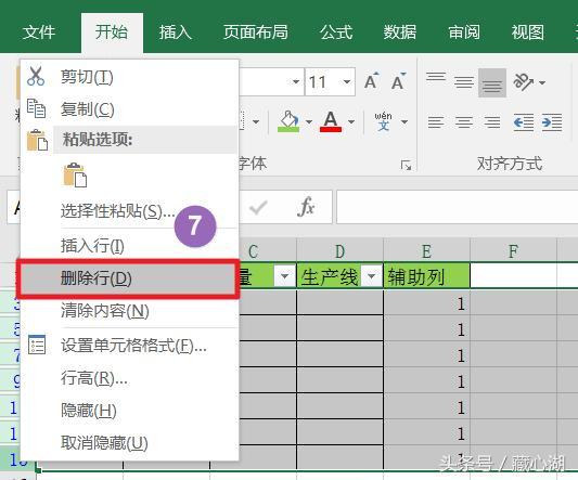 Excel中快速刪除空白行 - 每日頭條
