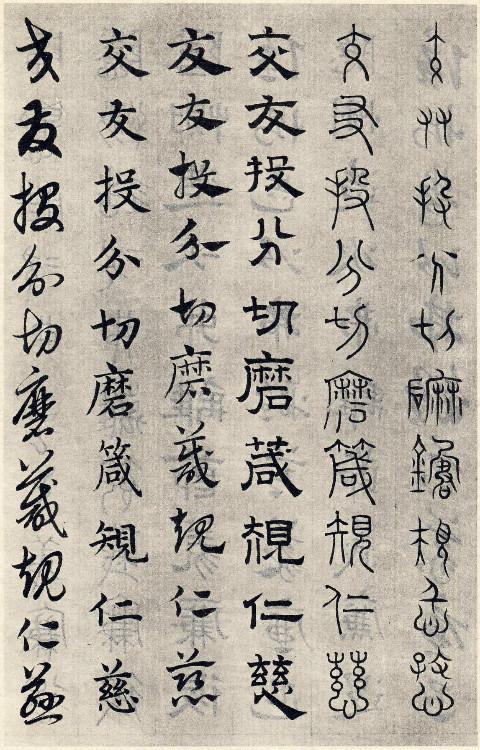 書學典範——趙孟頫《六體千字文》 - 每日頭條