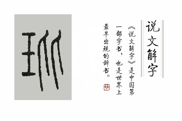 《說文解字》第32課:玫瑰是表達愛意的花,中文「玫瑰」代表什麼 - 每日頭條