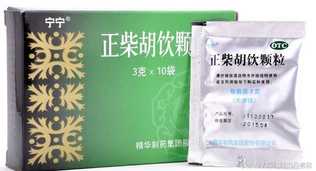 常見的治療風寒或風熱感冒的中成藥! - 每日頭條
