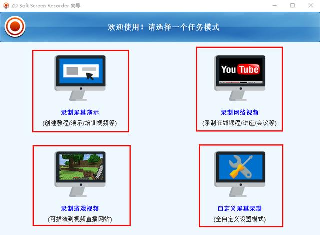 ZD SoftScreen一款非常值得收藏的錄屏軟體! - 每日頭條