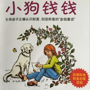 每日好書推薦 投資入門《小狗錢錢》 - 每日頭條