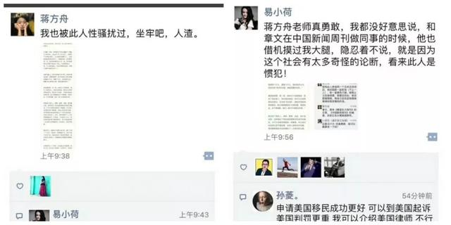 中國的性騷擾有多嚴重? - 每日頭條