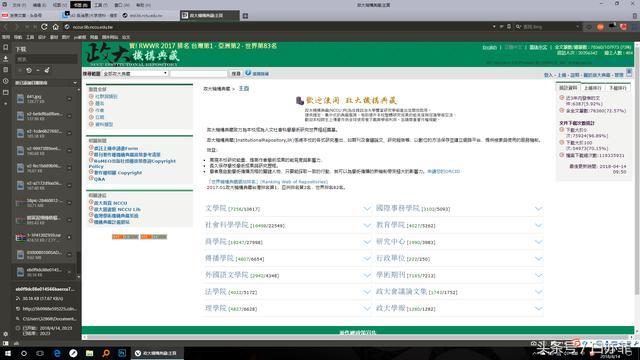 幾款臺灣的論文搜尋引擎。幫你獲得臺灣大學的論文資料 - 每日頭條