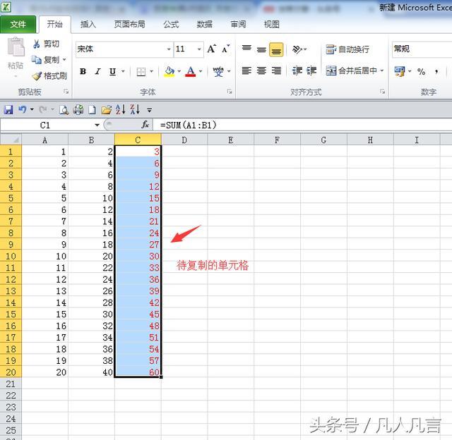 Excel表格出現「REF!」是怎麼回事? - 每日頭條