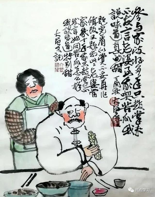 有趣的漫畫: 精明多煩惱,糊塗長幸福 - 每日頭條