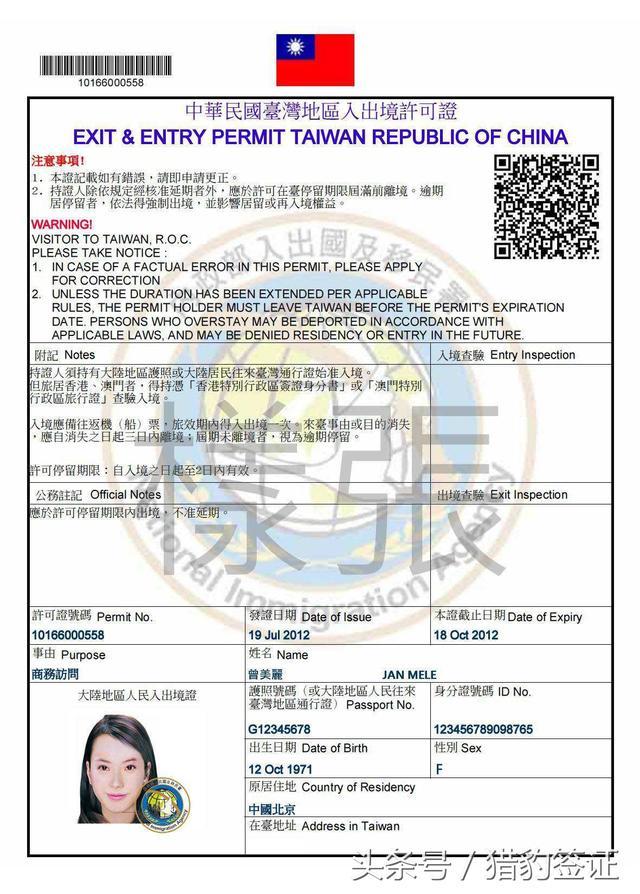 臺灣簽證攻略‖讓戶籍限制見鬼去吧!入臺證的種類及樣板點開查看 - 每日頭條