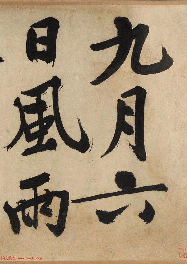文徵明寫大字沉穩老辣!(高清大圖) - 每日頭條