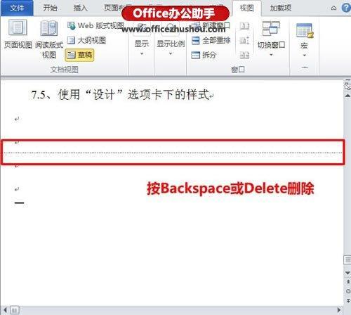 大學中難免遇到office辦公軟體使用。如何刪除word中的空白頁呢? - 每日頭條