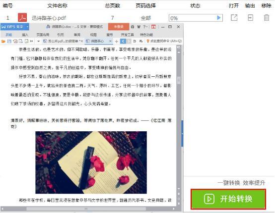 怎麼將pdf轉換成word問題真的很簡單 - 每日頭條