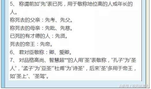 中國文化常識題大集結:小學到高中。這份資料夠用12年! - 每日頭條