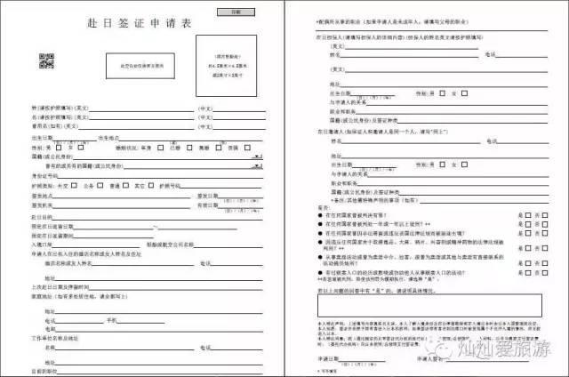 日本簽證申請表填寫範本 - 每日頭條