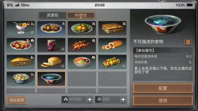 末世食譜:《明日之後》里到底有多少種黑暗料理? - 每日頭條