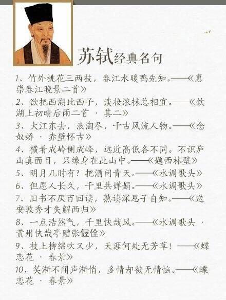90句來自中國古代名人,文學經典千古名句!一起來溫習知新! - 每日頭條