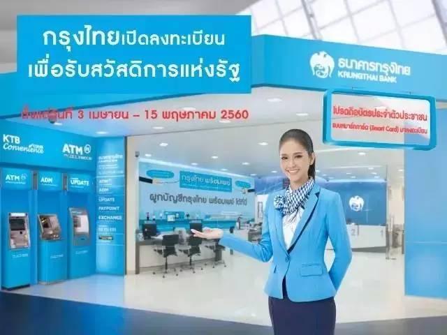 看顏色識別泰國9大銀行 - 每日頭條