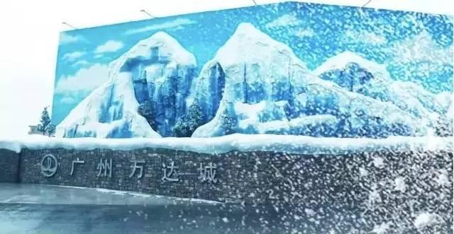曝光:落戶廣州的鼎級室內滑雪樂園 是這樣煉成的 - 每日頭條