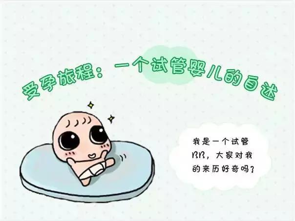 一個試管嬰兒的自述:我是這樣出生的! - 每日頭條