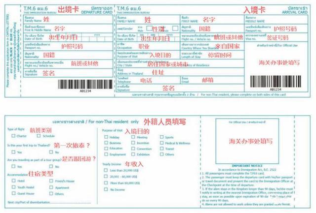 去泰國。如何填新版入境卡?超實用! - 每日頭條