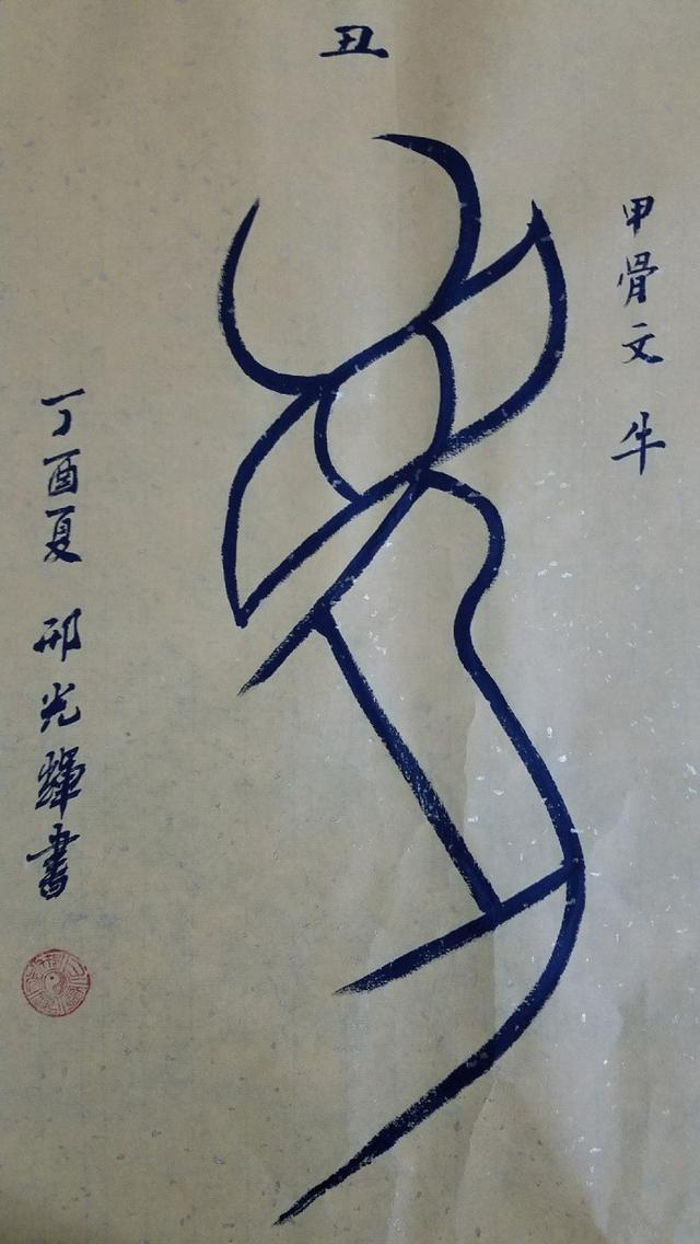 把十二生肖用甲骨文寫出來 蛇的樣子最逗! - 每日頭條