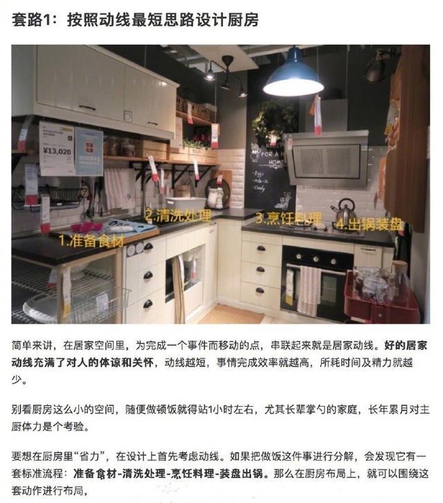 kitchen prep station sink flange 宜家廚房樣板間裏的10個套路 每日頭條