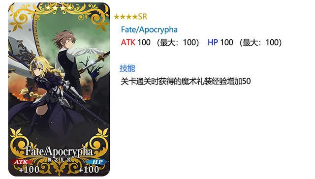 Fate/Apocrypha播放&舞臺劇FGO神聖圓桌領域公演紀念關卡開放 - 每日頭條