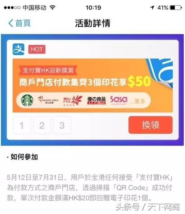 支付寶香港落地記:那些你不知道的爭論和故事 - 每日頭條