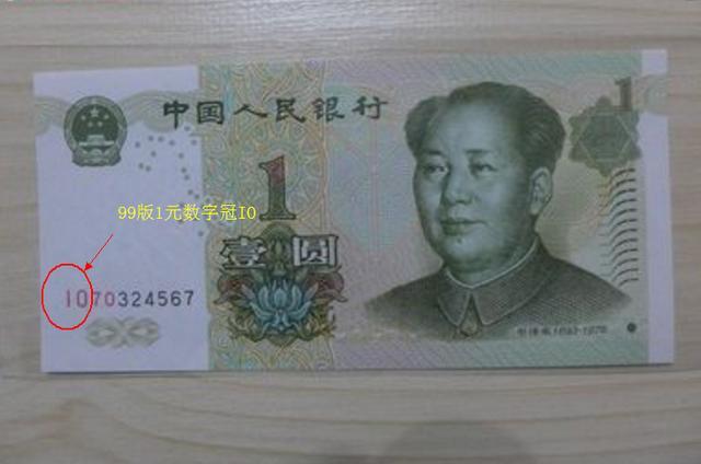 這樣號碼的1元紙幣,有的價值過千元,遇到了一定要收藏 - 每日頭條