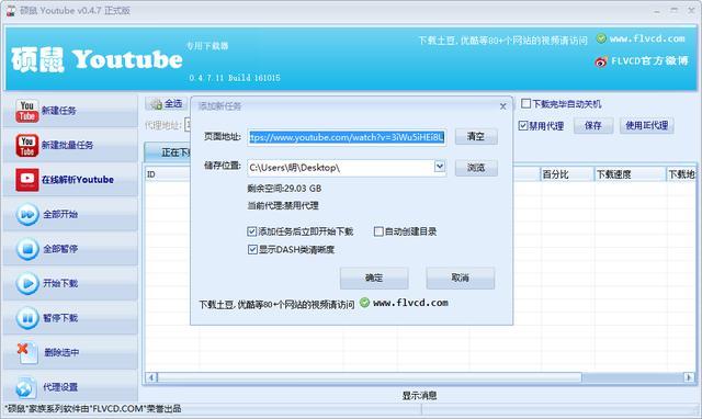 in酷玩:電腦端一鍵下載YouTube視頻網站資源 - 每日頭條