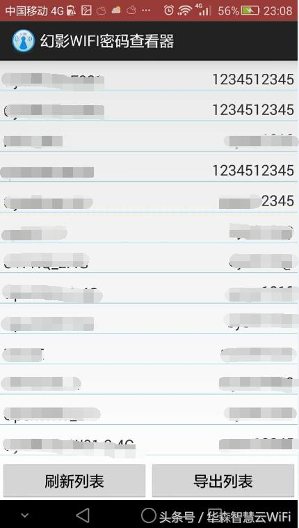 一招查看WiFi萬能鑰匙破解的WiFi密碼? - 每日頭條