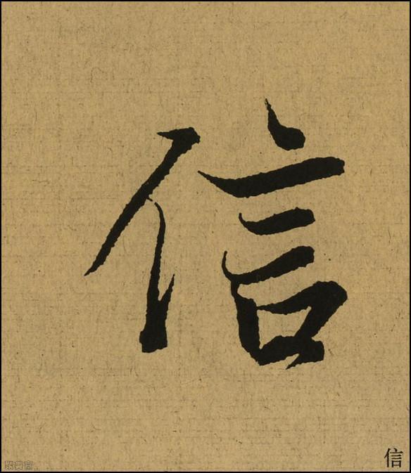 王羲之—《蘭亭序》高清單字(三) - 每日頭條