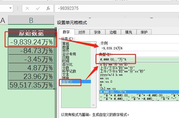 【Excel】報表里。如何設置僅保留2位小數的萬元自定義格式 - 每日頭條