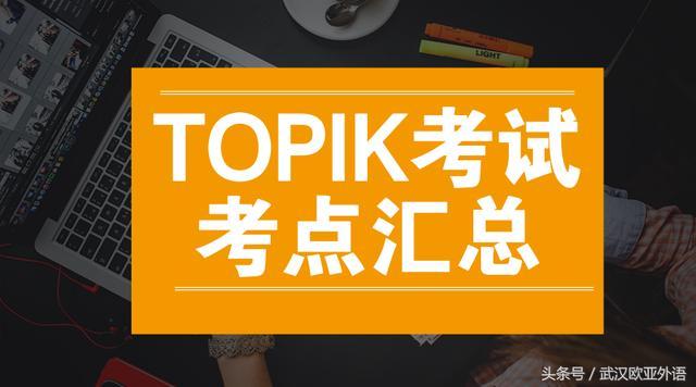 韓語TOPIK考試報名&考點&考試時間匯總:2018年TOPIK考試日程 - 每日頭條