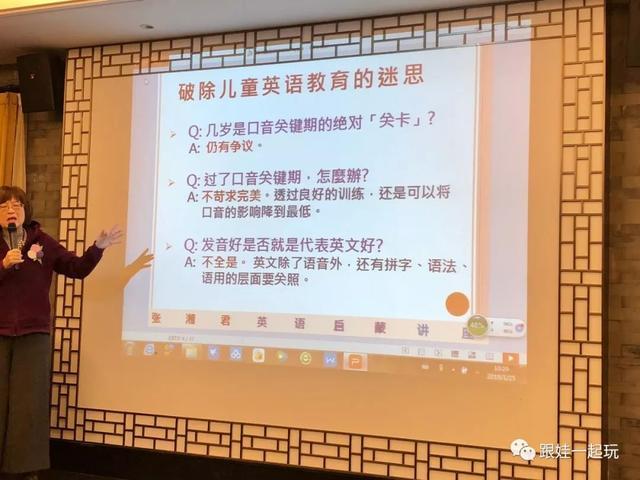 重磅!如何給孩子英語啟蒙?臺灣兒童英語教母的答疑解惑貼來了 - 每日頭條