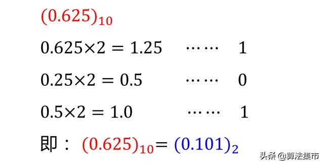 十進位小數如何轉換為二進位 - 每日頭條