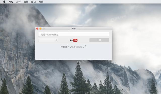 Airy for Mac破解教程 - 每日頭條